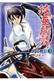 鎧亜騎譚 (3)