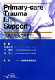 Primary-care Trauma Life Support 元気になる外傷ケア