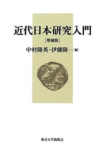 近代日本研究入門<増補版>
