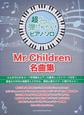 超ラク~に弾けちゃう!ピアノ・ソロ Mr.Children名曲集 音名ふりがな入り!