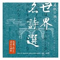 柄本明『永遠に残したい・・・日本の詩歌大全集 名訳で聴く・・・世界名詩選 柄本明』