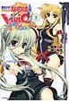 魔法少女リリカルなのは ViVid FULL COLORS (2)