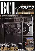 BCLラジオカタログ<完全保存版>