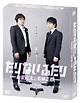 たりないふたり-山里亮太と若林正恭- DVD-BOX