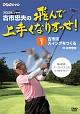 プロゴルファー古市忠夫の飛んで上手くなりまっせ! Vol.1