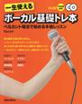 一生使える ボーカル基礎トレ本 CD2枚付き ベルカント唱法で始める本格レッスン