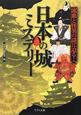 日本の城ミステリー 流血と怪異の謎に迫る!