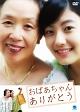 韓流テレビ映画傑作シリーズ おばあちゃん ありがとう