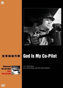 ハリウッド航空戦争映画名作シリーズ 空軍極秘作戦