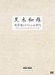 黒木和雄戦争レクイエム三部作 デジタルリマスター版 DVD-BOX