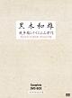 黒木和雄戦争レクイエム三部作 デジタルリマスター版 DVD Complete BOX