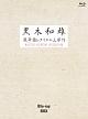 黒木和雄戦争レクイエム三部作 Blu-ray BOX