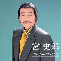 宮史郎『宮史郎 プレミアム・ベスト2012』