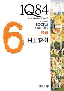 1Q84 BOOK3〈10月-12月〉