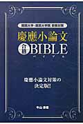 慶應小論文 合格 BIBLE