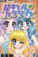 姫ギャル・パラダイス (6)