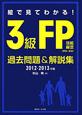 絵で見てわかる! 3級 FP技能検定〈学科・実技〉 過去問題&解説集 2012-2013