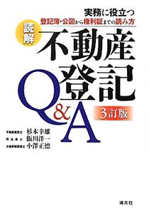 読解・不動産登記Q&A<3訂版>