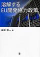 溶解するEU開発協力政策