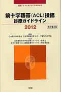 前十字靱帯(ACL)損傷 診療ガイドライン 2012