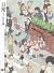 日常のDVD 特装版 第13巻[KABA-9013][DVD]