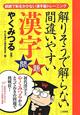 解りそうで解らない間違いやすい 漢字問題 誤読で恥をかかない漢字脳トレーニング