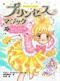 プリンセス☆マジック わたし、キケンなシンデレラ? (3)