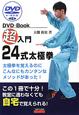 超入門 24式太極拳 DVD+Book