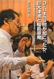 3・11本当は何が起こったか:巨大津波と福島原発 科学の最前線を教材にした暁星国際学園「ヨハネ研究の