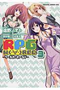 『RPG W(・∀・)RLD-ろーぷれ・わーるど-』遠野ノオト