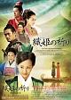 織姫の祈り DVD-BOX II