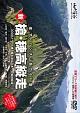 山と渓谷 DVD COLLECTION アドバンス山岳ガイド 新 槍穂高縦走