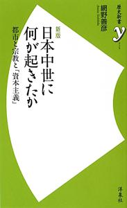 日本中世に何が起きたか