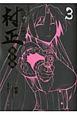 装甲悪鬼村正 魔界編 (3)