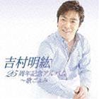 25周年記念アルバム~歌ごよみ