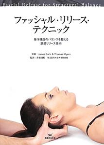 ファッシャル・リリース・テクニック