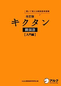 キクタン 韓国語 入門編<改訂版>