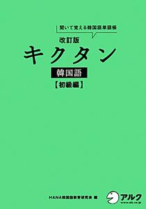 キクタン 韓国語 初級編<改訂版>