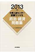 大学入試センター試験 完全対策 政治・経済問題集 2013
