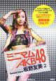 ミニマムAKB48 板野友美 (2)