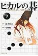 ヒカルの碁 (9)