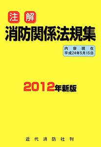 注解・消防関係法規集 2012