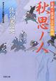 秋思ノ人 居眠り磐音江戸双紙39