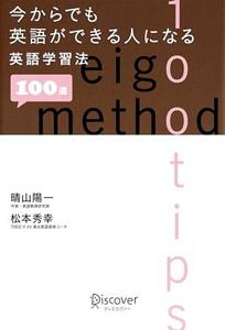 今からでも英語ができる人になる 英語学習法100選