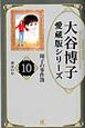 夢ほのか 大谷博子愛蔵版シリーズ 翔子の事件簿10