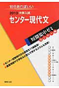 センター現代文 大学入試 短期集中ゼミ センター編 2013
