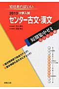 センター古文・漢文 大学入試 短期集中ゼミ センター編 2013