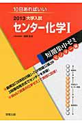 センター化学1 大学入試 短期集中ゼミ センター編 2013