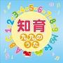 知育CD「九九のうた」 ~キングレコードキッズすく♪いくセレクション~