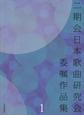 二期会日本歌曲研究会 委嘱作品集 (1)